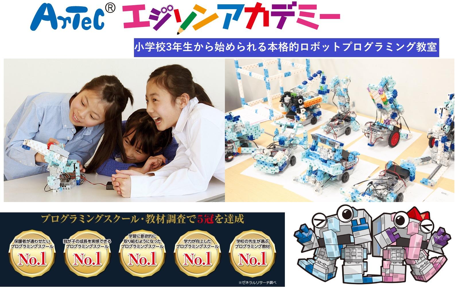 八尾市光町にあるロボットプログラミング教室