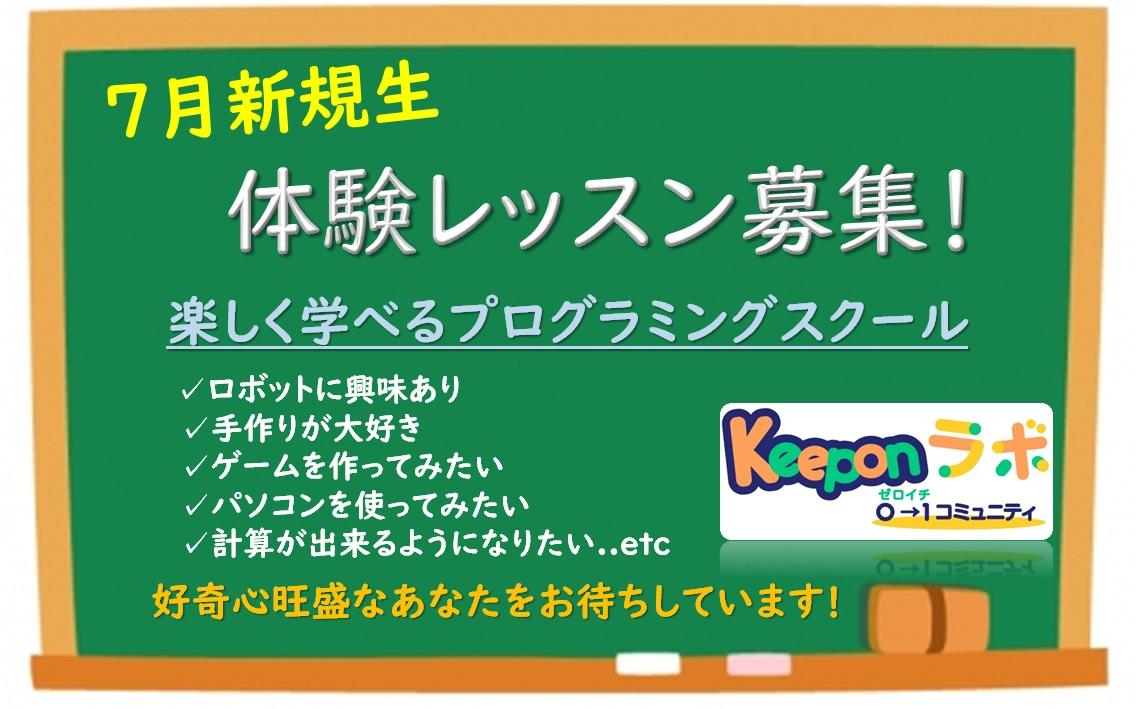 7月新規開校 受講生大募集!