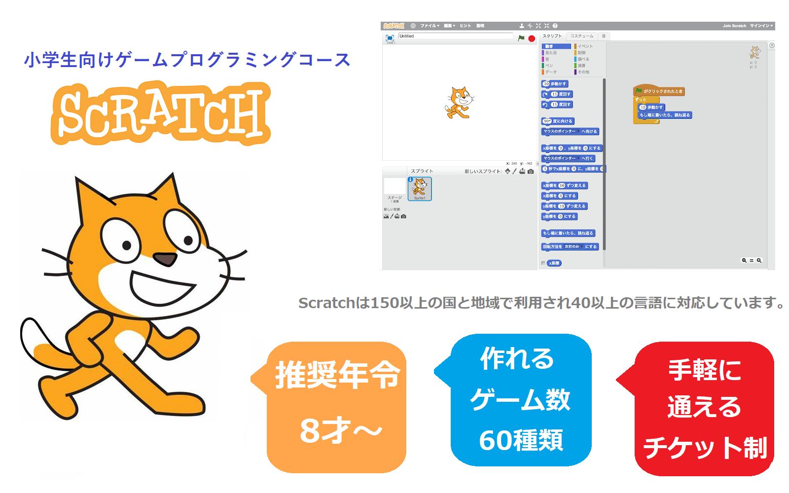 八尾市光町にあるScratchゲームプログラミングコース