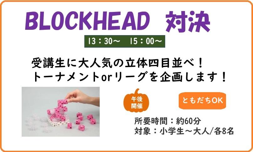 BLOCKHEAD対決!